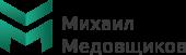 Михаил Медовщиков