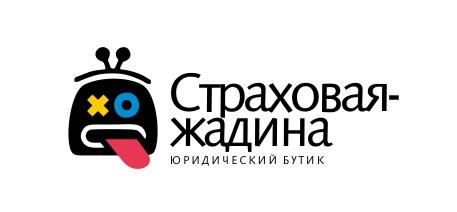 "юридический бутик ""Страховая-жадина"""