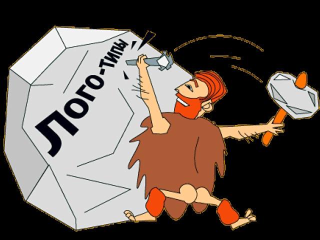 создание-логотипа