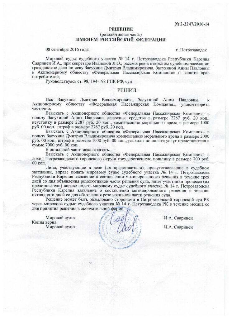 reshenie-suda_rzhd