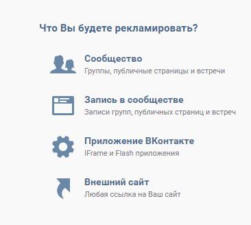 таргетированная рекламам вконтакте
