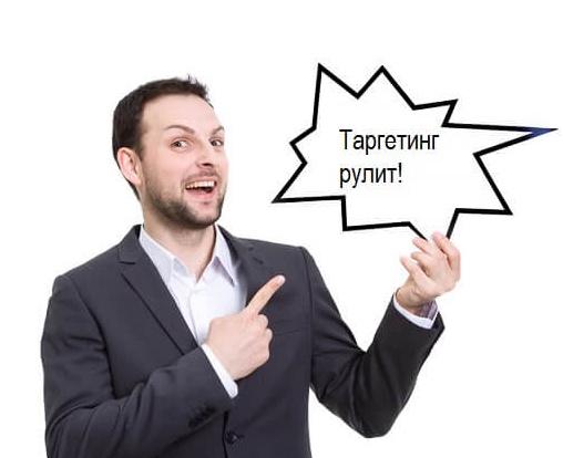 таргетированная рекалма вконтакте