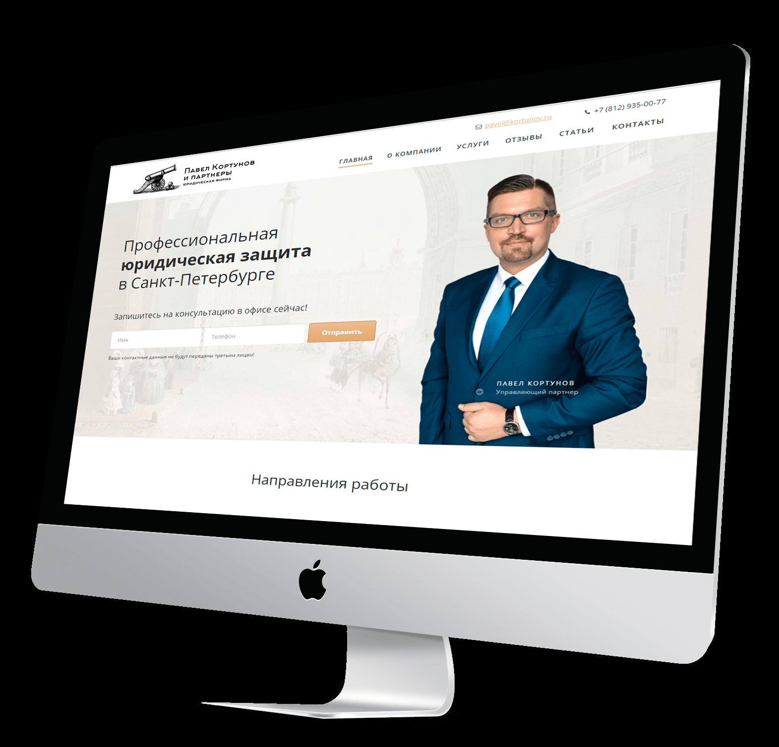 пример юридического сайта