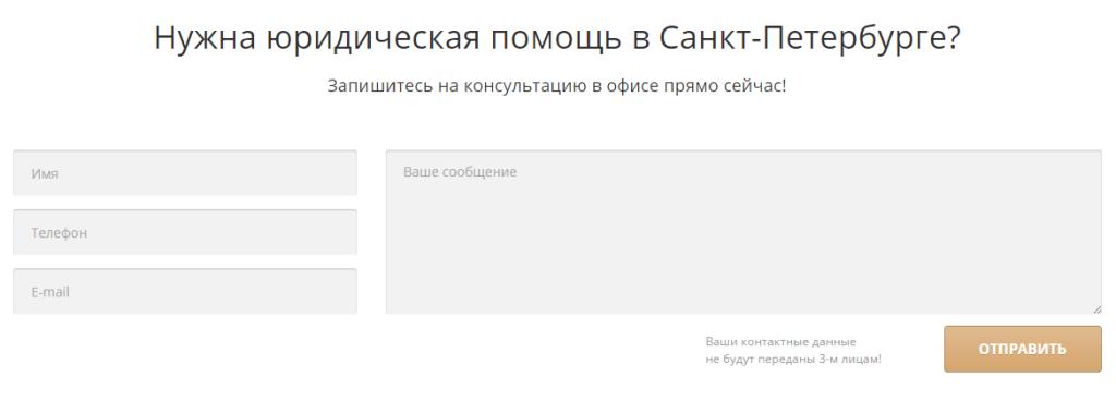 Форма юридического сайта