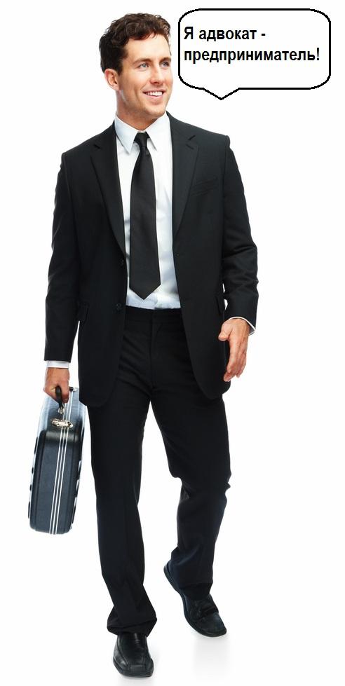 адвокат-предприниматель