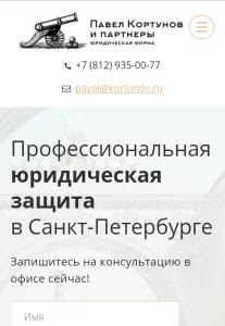 юридический сайт с мобильной версией
