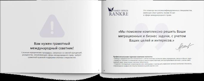 rankre_slide_1