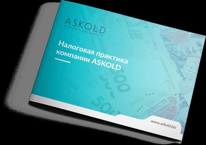 askold_present_1