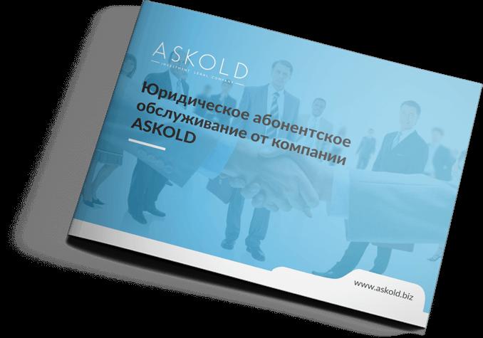 askold_present_2