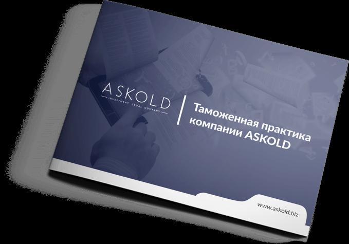 askold_present_3