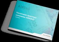 askold_result_2