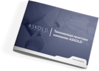 askold_result_4