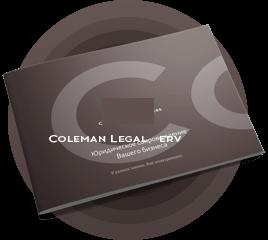 Coleman Legal Services