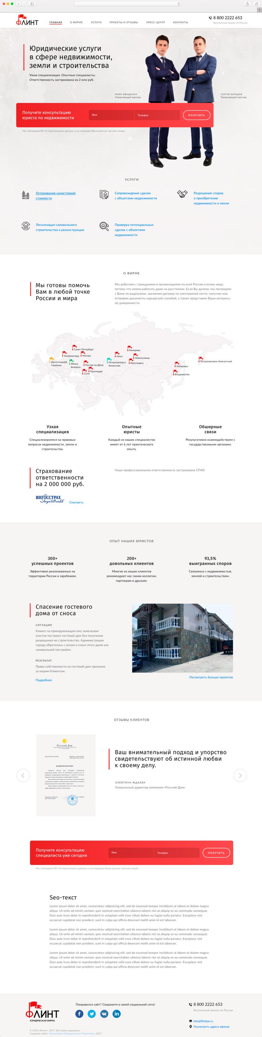 flint_site_page_1