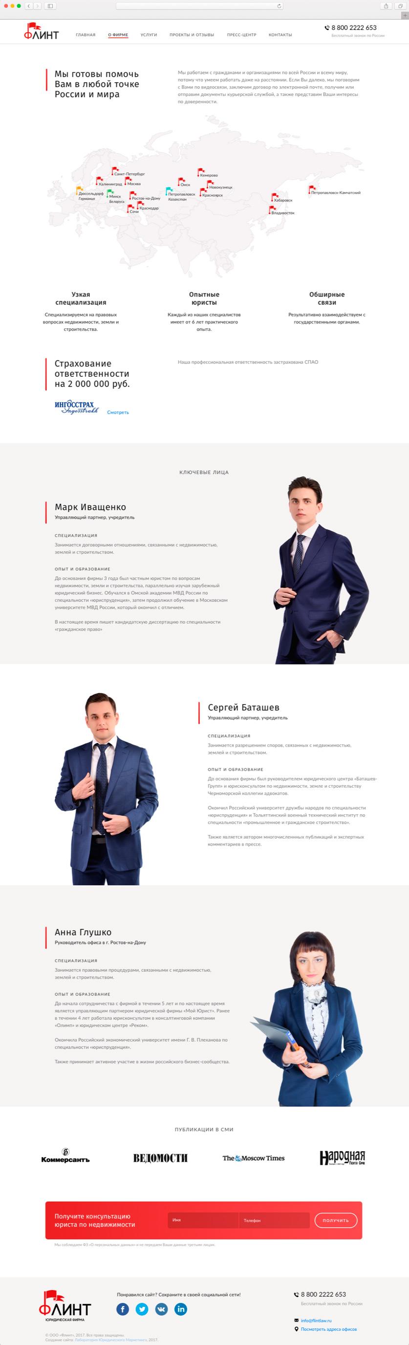flint_site_page_2