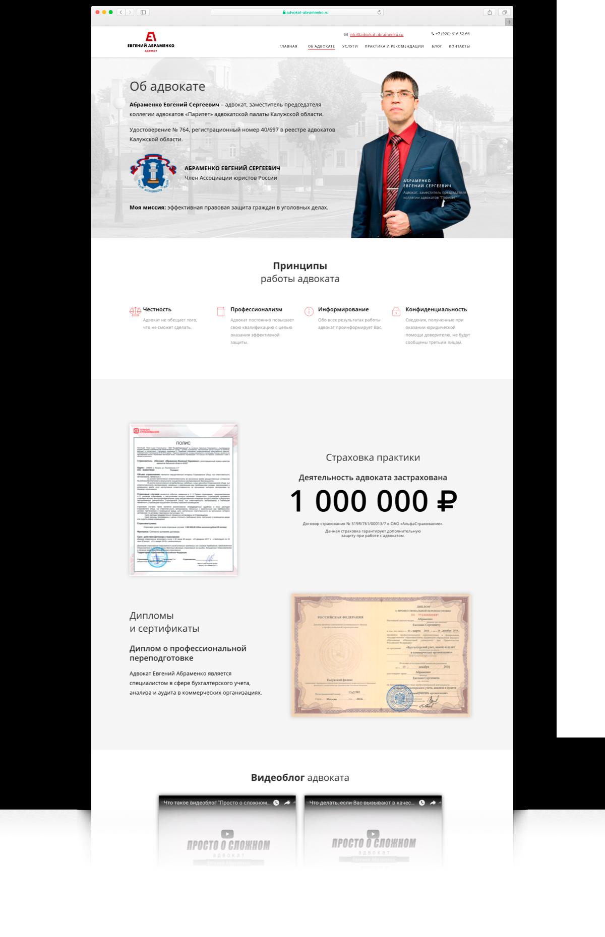 abramenko_page_2_new