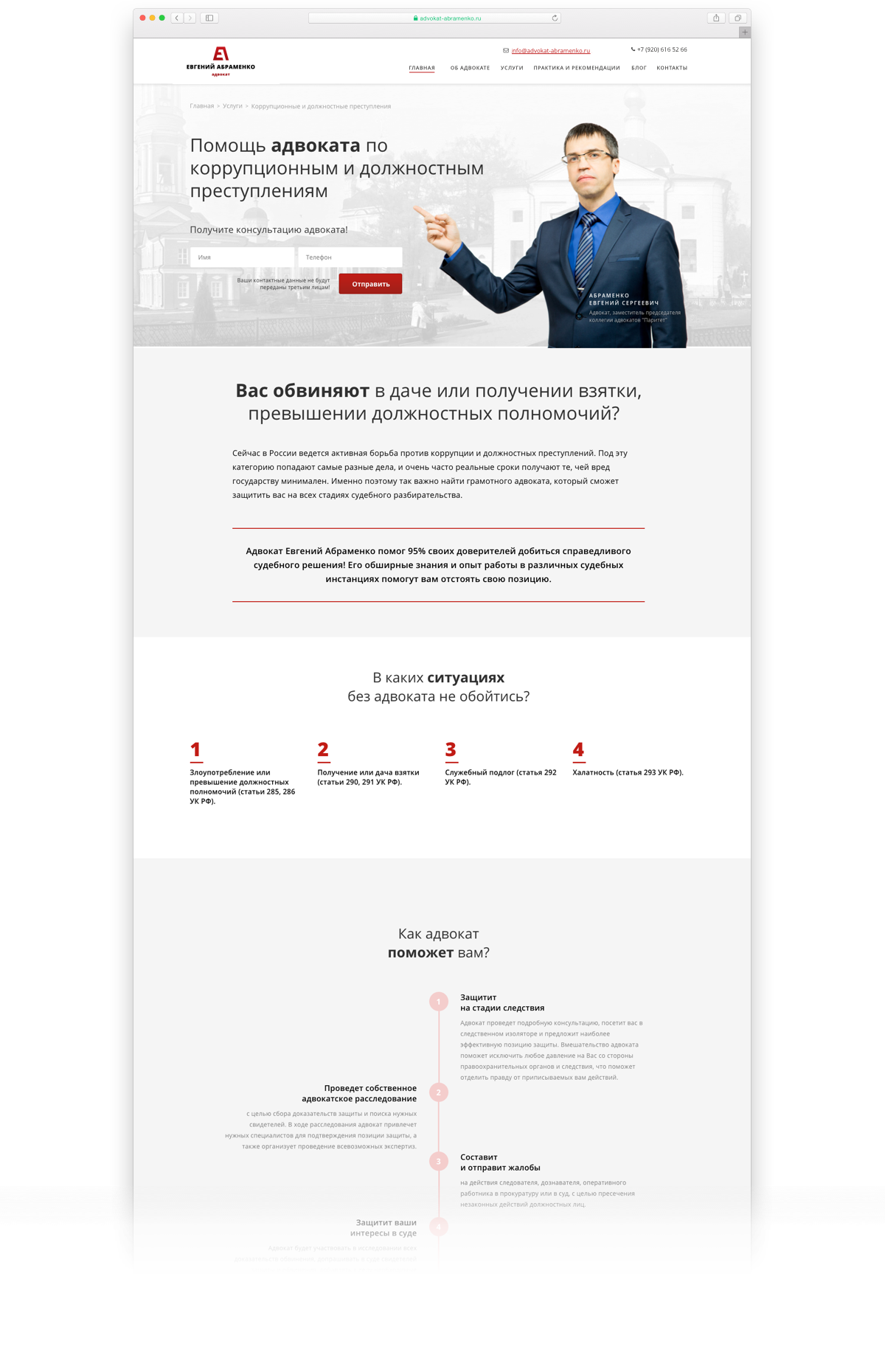 abramenko_page_3_new