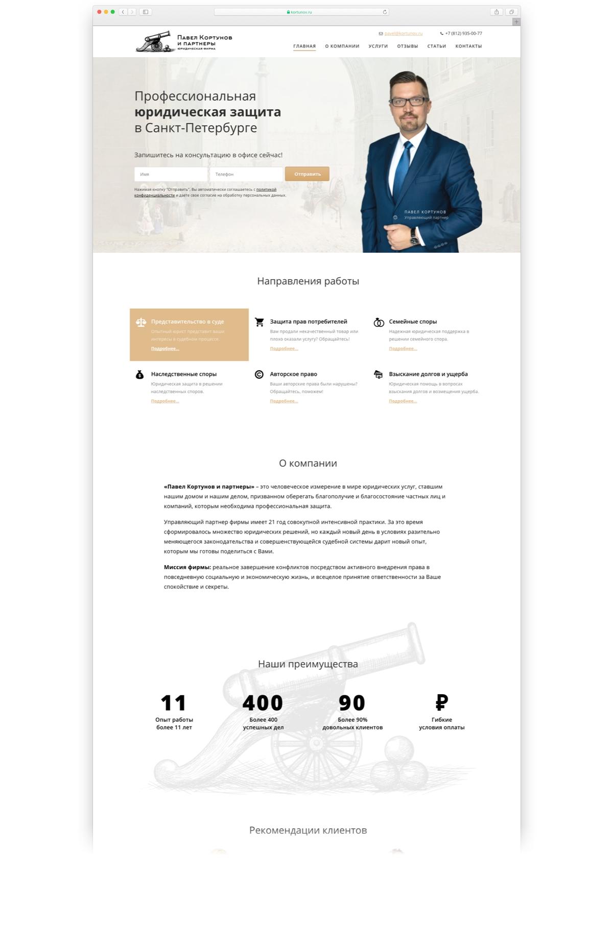 kortunov_page_1