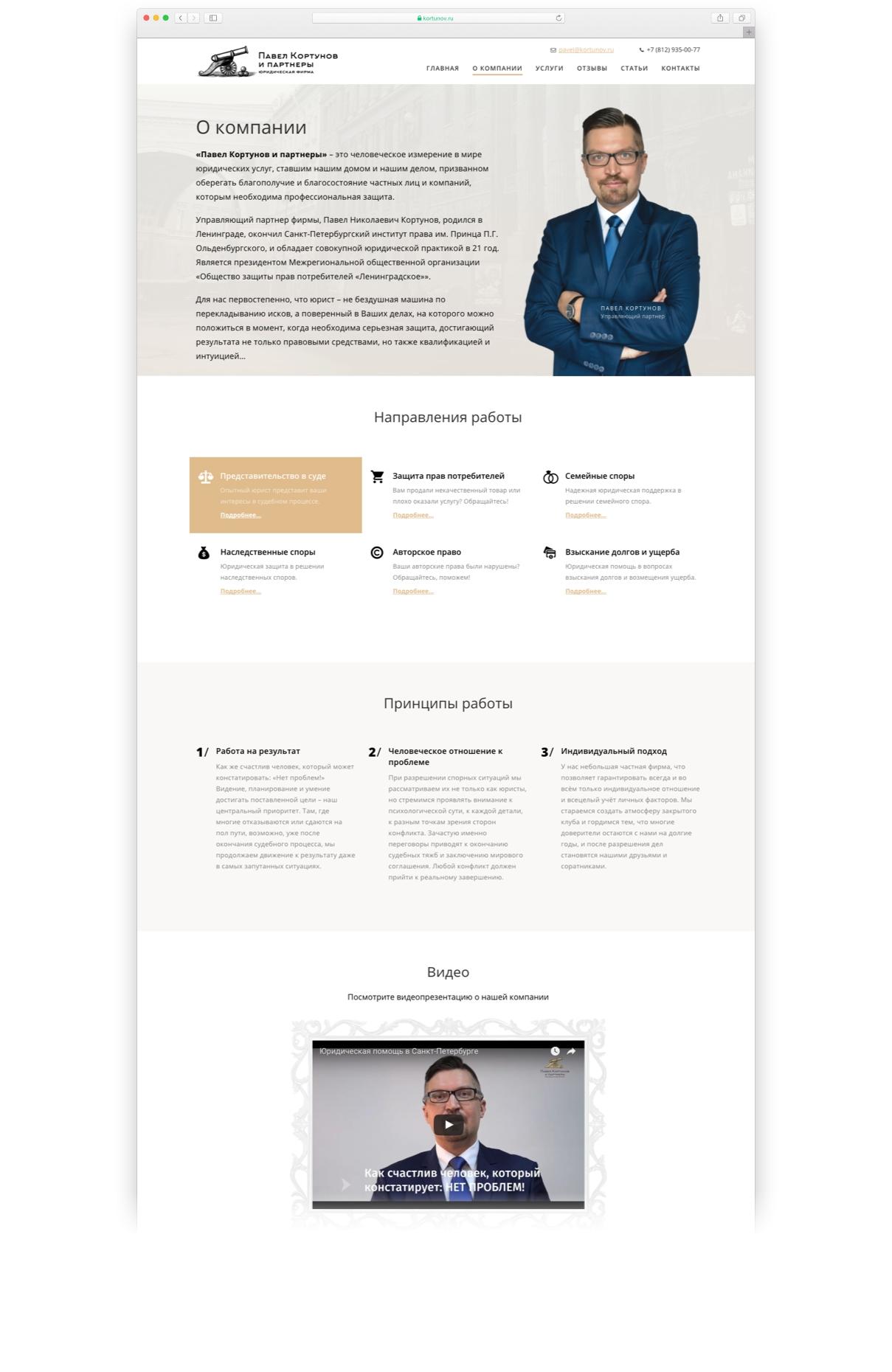 kortunov_page_2