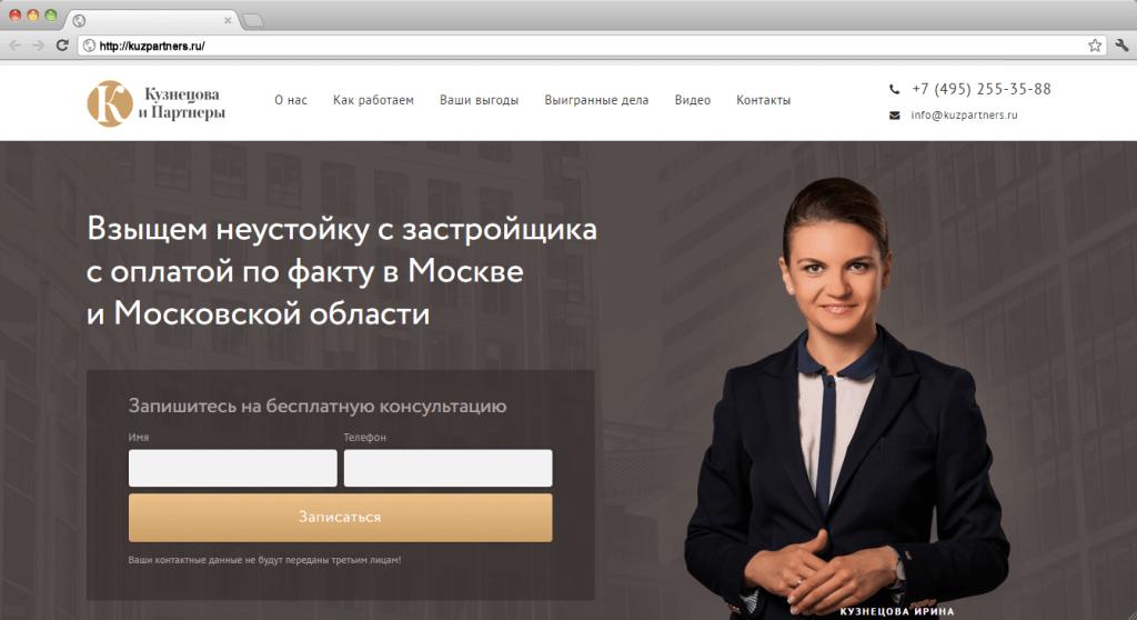 Лэндинг, шаблон, или имиджевый сайт – что выбрать юристу?