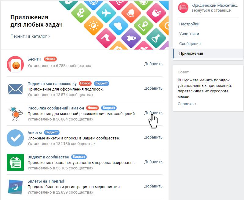 Как сделать рассылку во Вконтакте?