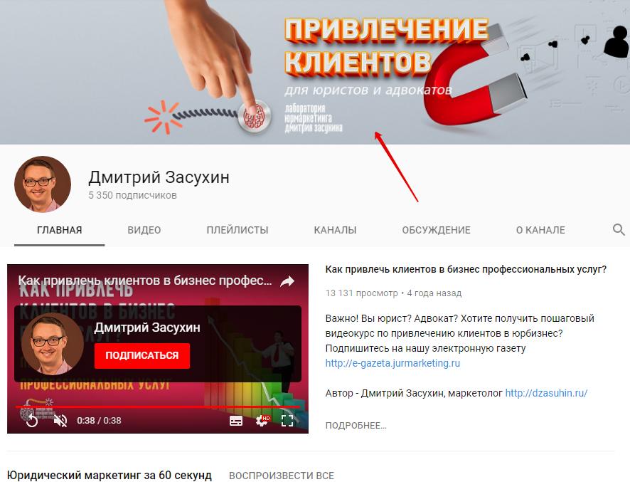 Как создать юридический канал на Youtube: пошаговая инструкция
