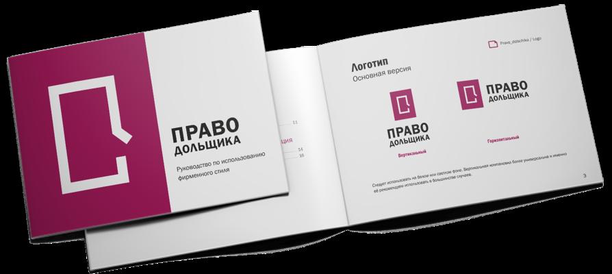 case_pravo_ddu_guideline