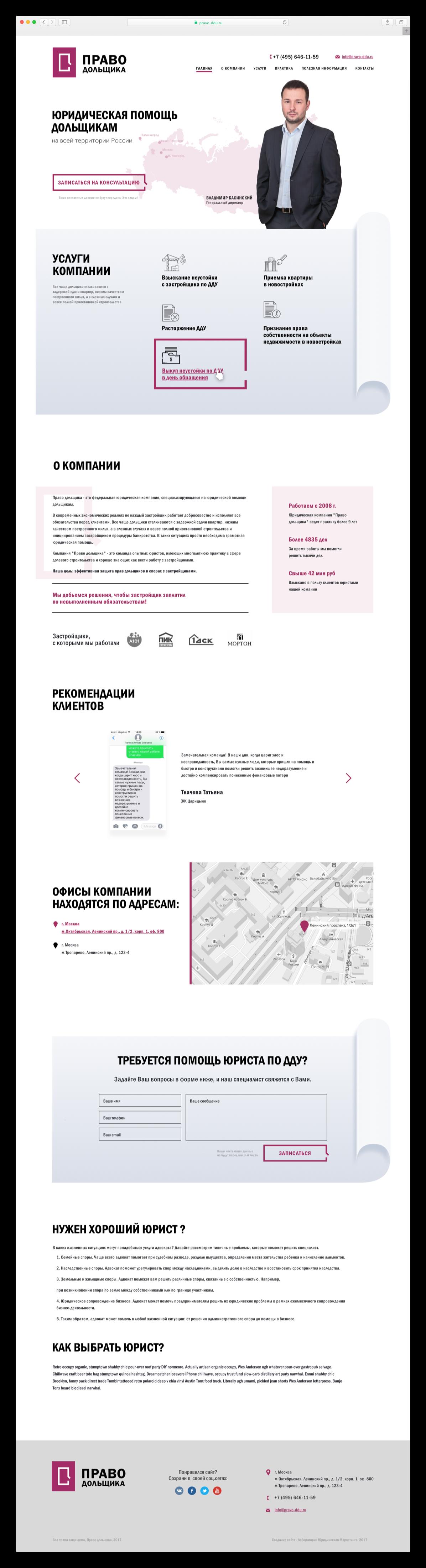case_pravo_ddu_site_page_1
