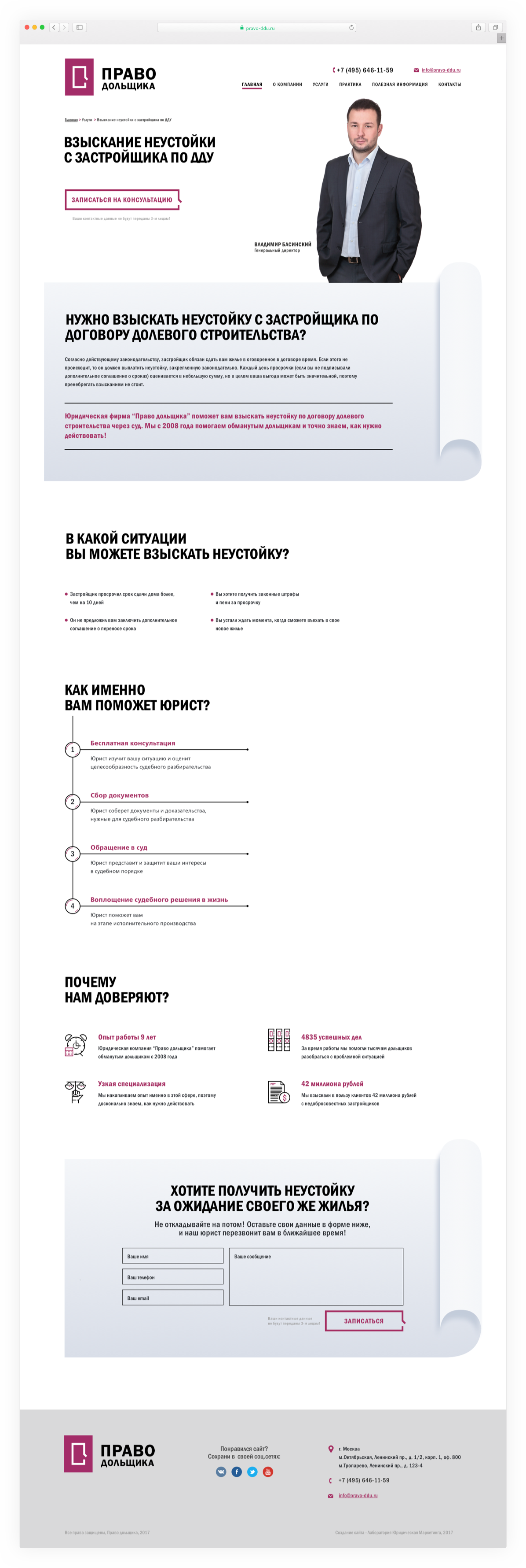 case_pravo_ddu_site_page_3