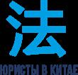 case_china_logo_1