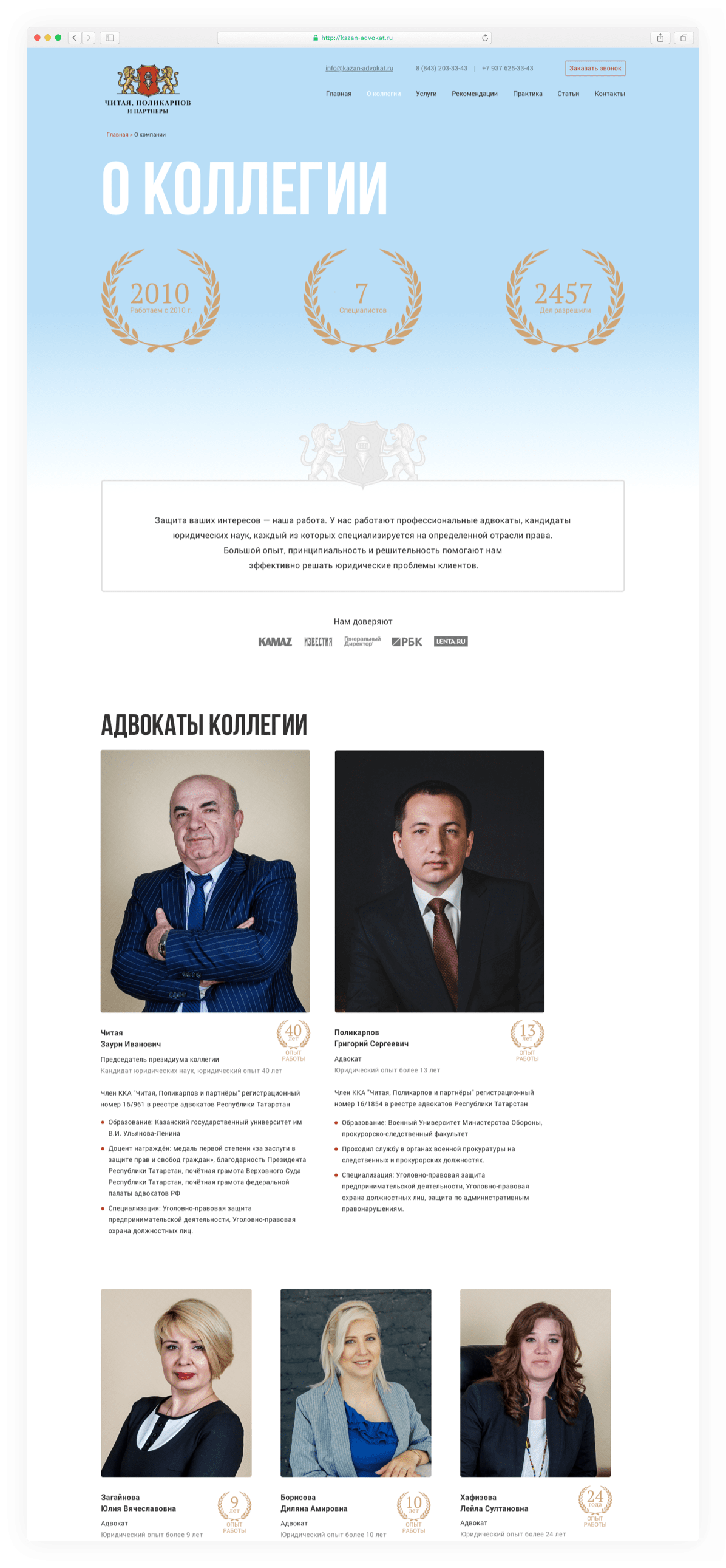 case_kazan_advokat_page_about-min