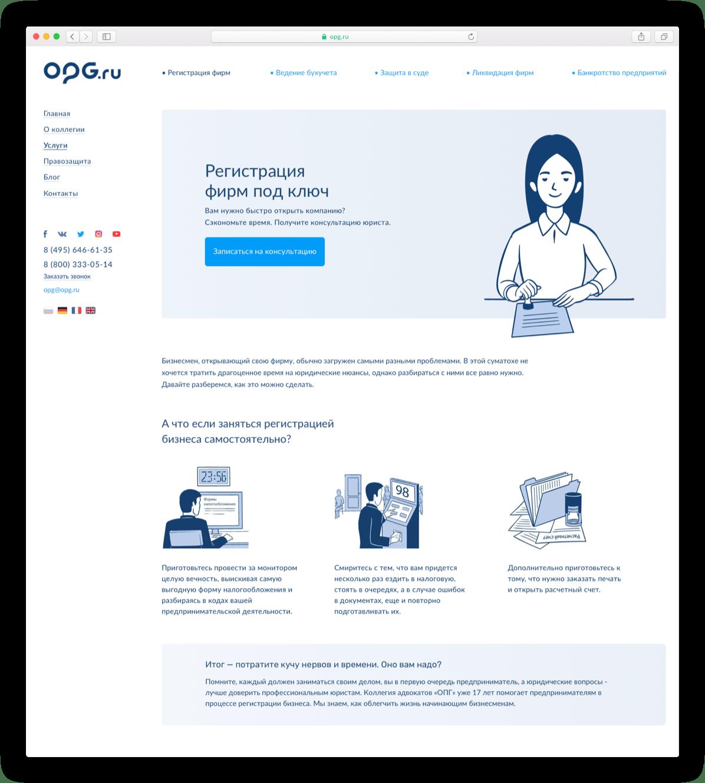 case_opg_site_page_3-min