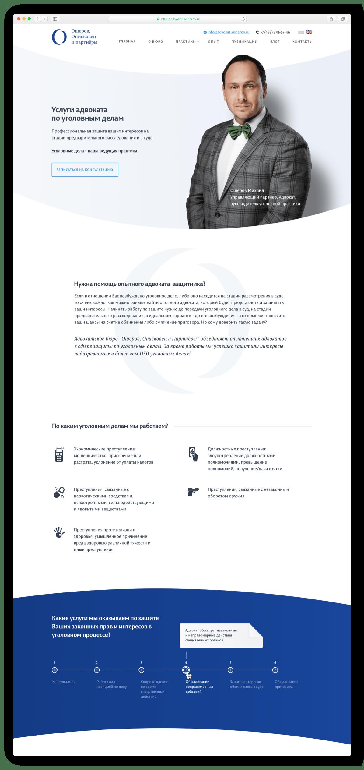 case_osherov_site_page_3-min