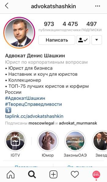 Адвокат Шашкин