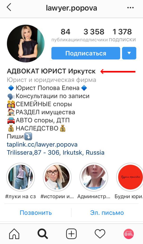 Адвокат Попова