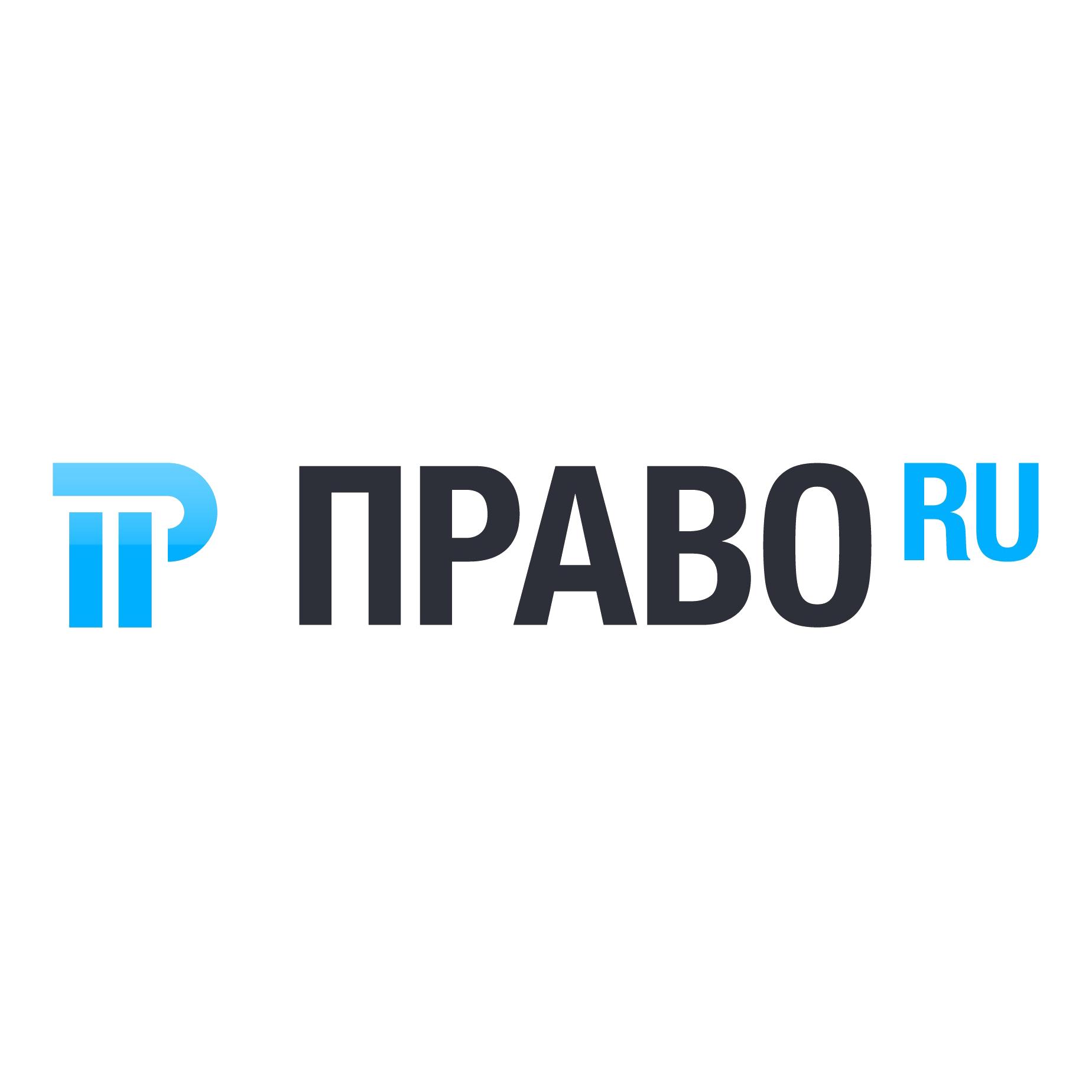 Дмитрий Засухин поделился экспертными мнением с Pravo.ru