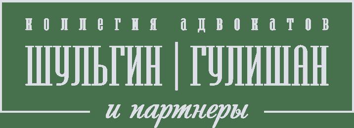 case_shulgin_gulishan_logo-min
