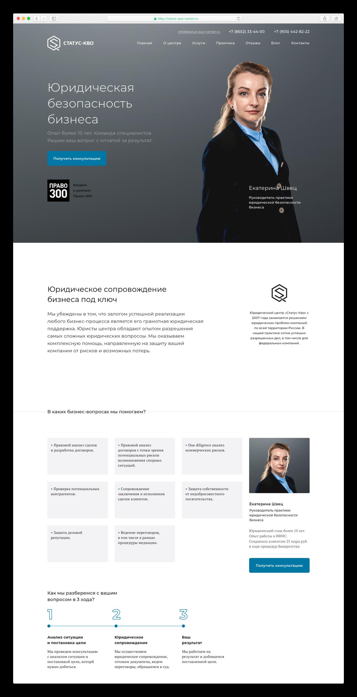 case_sq_sitepage_3