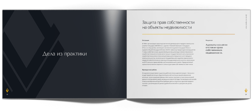 case_kruglov_pres_2-min
