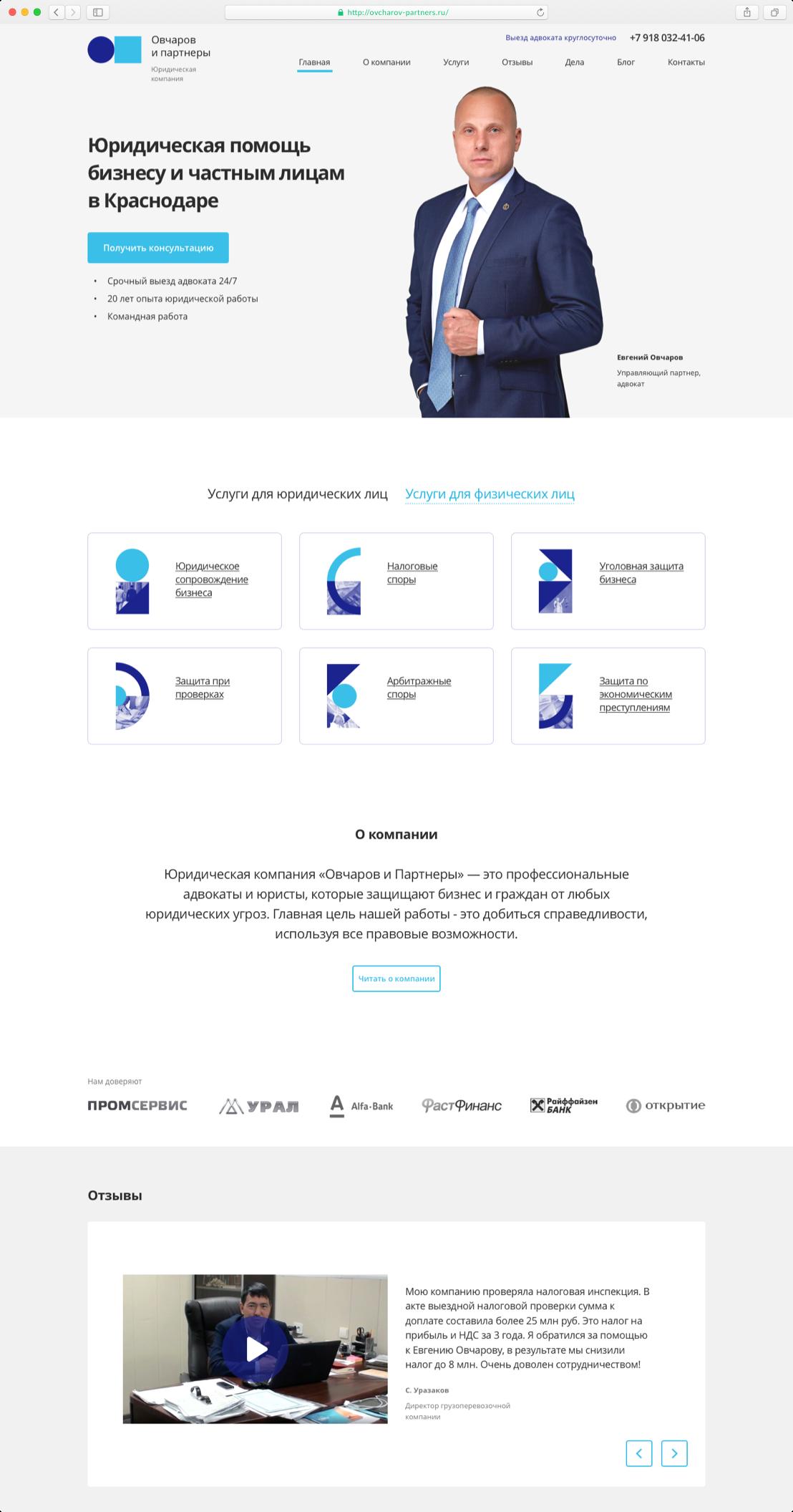 case_ovcharov_sitepage_1