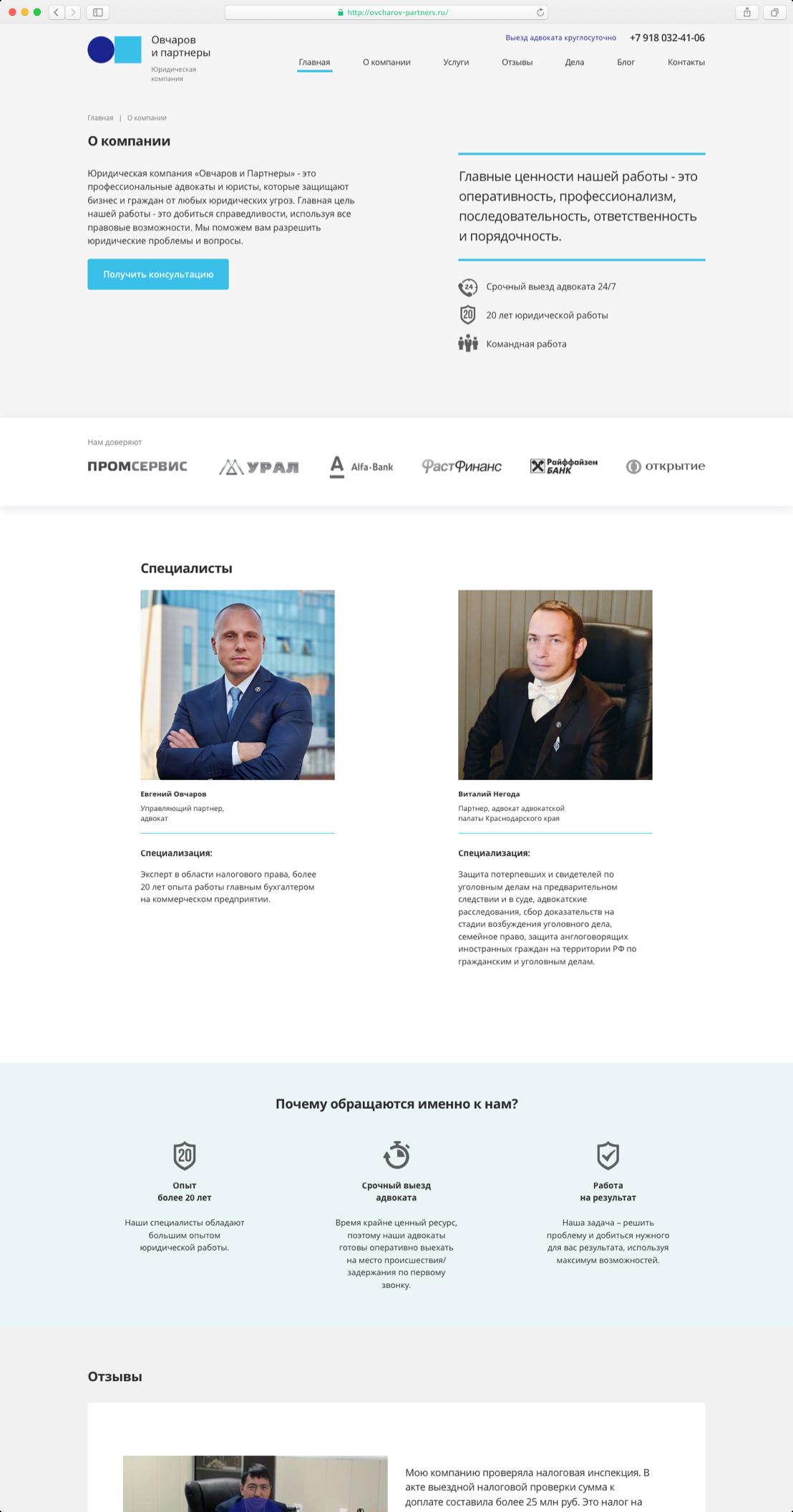 case_ovcharov_sitepage_2