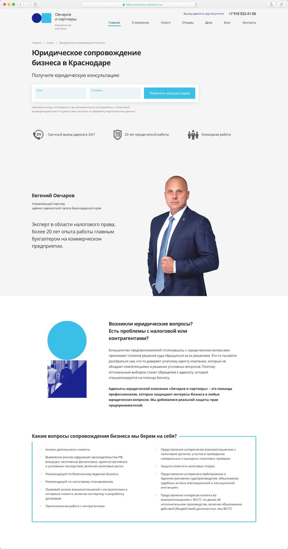 case_ovcharov_sitepage_3