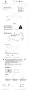 case_riabenko_site_prot_main