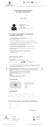 case_riabenko_site_prot_service