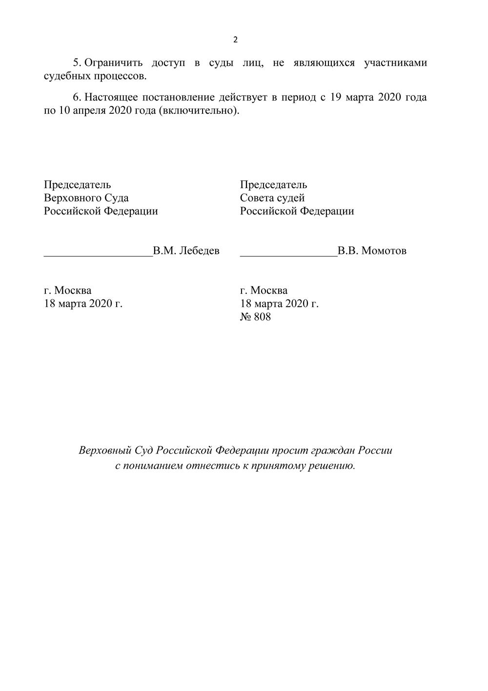 Постановление Президиума Верховно