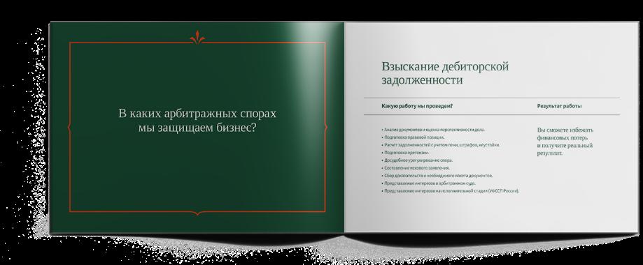 case_dovgilova_pres_2