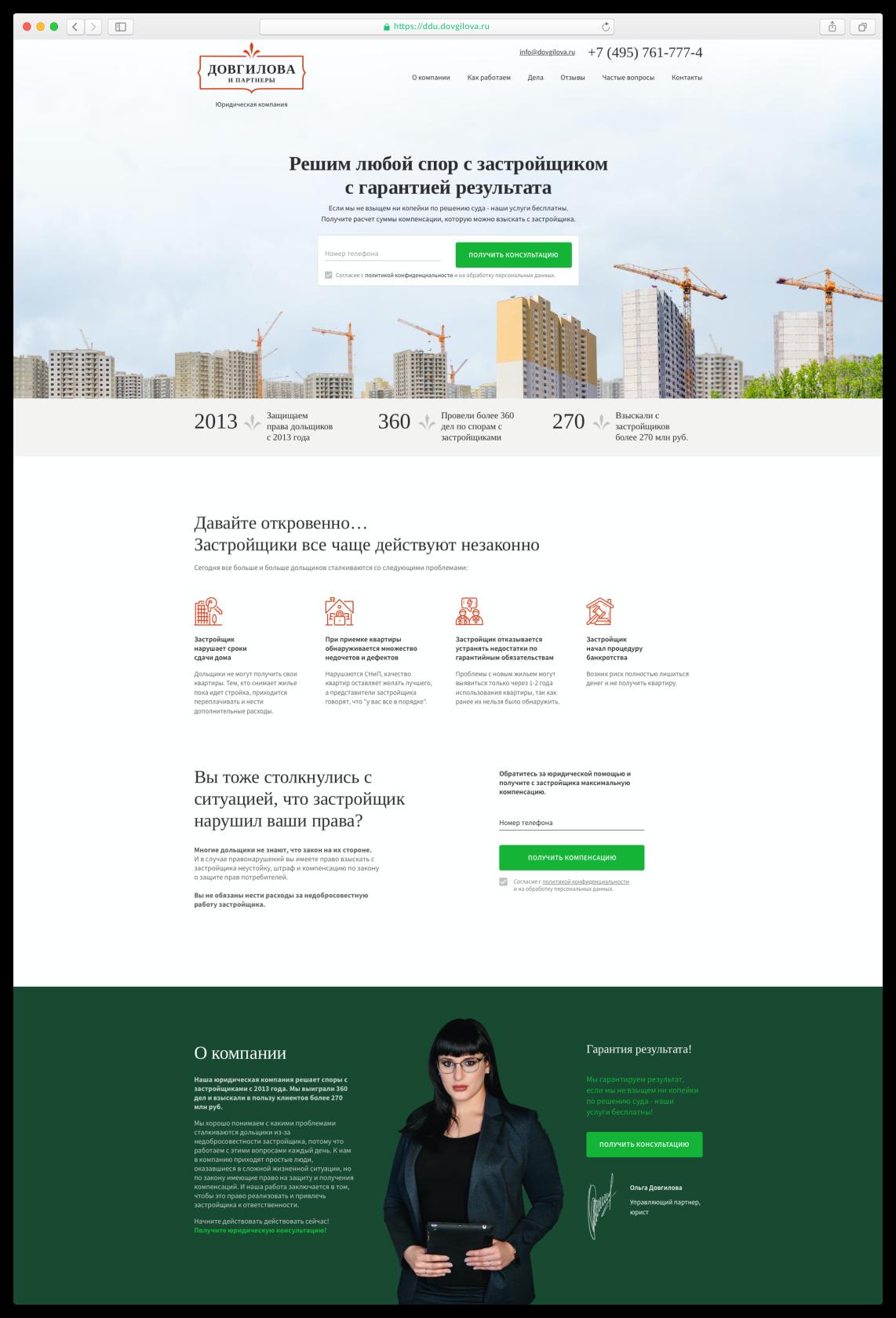 case_dovgilova_sitepage