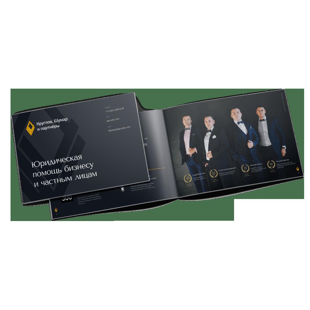 Создали презентацию для коллегии адвокатов «Круглов, Шумар и партнеры»