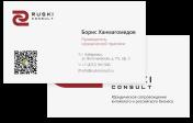 case_ruskiconsult_result_2