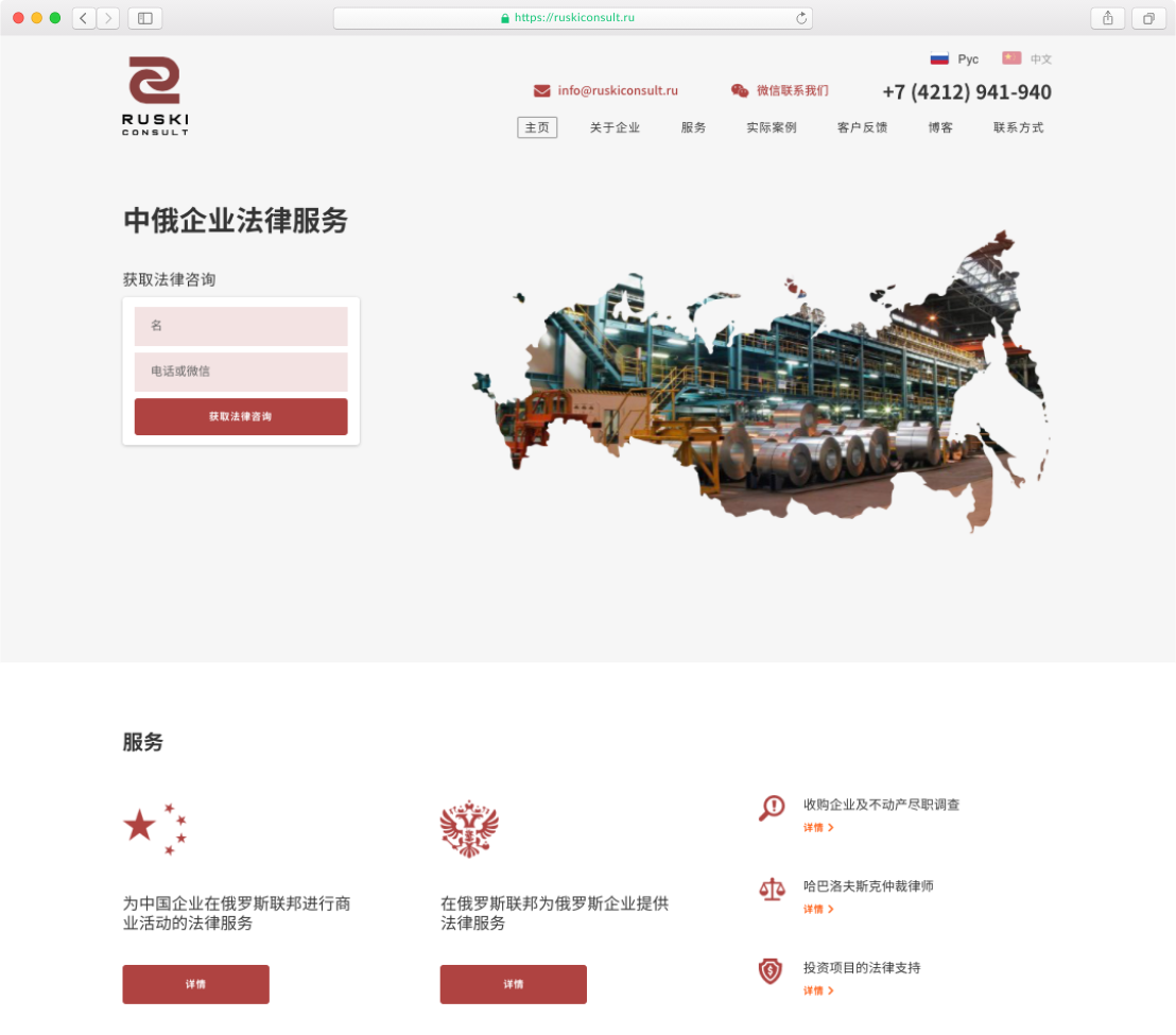 case_ruskiconsult_sitepage_cn